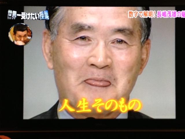 長嶋茂雄の画像 p1_32